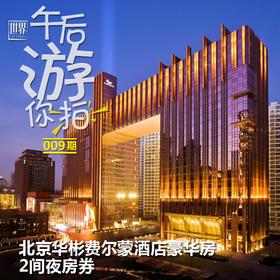 【午后游你拍009售罄】北京华彬费尔蒙酒店豪华房2间夜