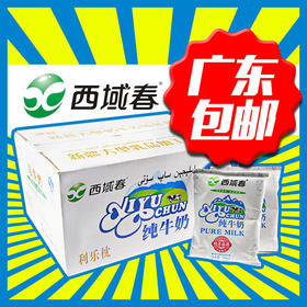 【快递已暂停 仅限自提】西域春牛奶,袋装58元/箱,2箱中山包邮,节假日及周六日不发货!