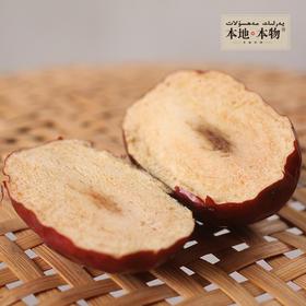 【七夕秒杀】250g 特级 10年以上树龄的米兰红枣,补血养颜首选