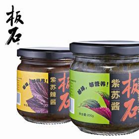 [有赞吃货节]紫苏酱系列组合 紫苏酱&紫苏辣酱