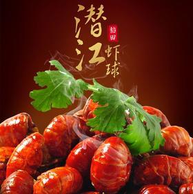 【顺丰包邮】潜江秘制绝味虾球  特色美食特价来袭  疯抢中…