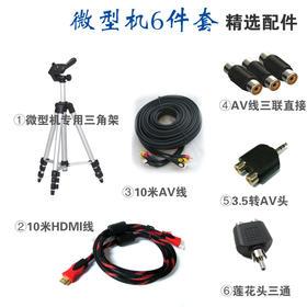 微型投影仪配件 酷乐视Q6/X3S/S1轰天炮300W600W投影机配件6件套