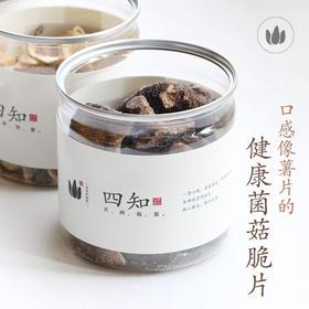 菌菇脆片组合(香菇+杏鲍菇) 70gX2 FX