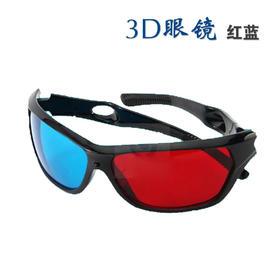 热卖3D眼镜红蓝立体轰天炮投影机86+专用打包销售量大特价称杀2元