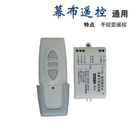 电动幕布遥控器单索叶CY-3M双向自动窗帘秒杀特价