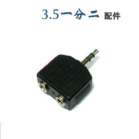 影音DIY配件3.5mm音频转接头 耳机插头增扩两个母口特价秒杀