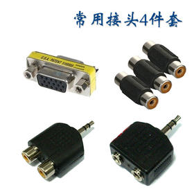 特价转接头4件套 投影机仪家庭影院线材常用DIY配件VGA/3.5/莲花