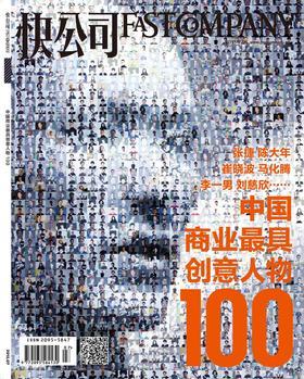 2015年中国商业最具创意人物100专辑