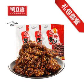 【买3包邮】【蜀道香 天椒麻辣牛肉干88g】麻辣味 休闲食品 零食小吃 四川特产