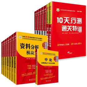 2016第10版公务员考试华图名家讲义系列教材:模块宝典8本套+1000题6本+10天通关特训 共16本