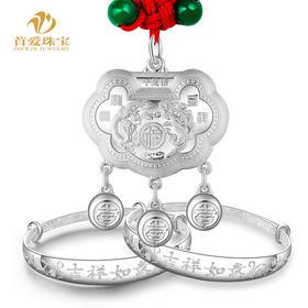 首爱 婴儿民族风S999足银长命锁手镯儿童银锁 宝宝银饰套装礼盒