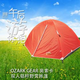 OZARK GEAR 奥索卡双人铝杆野营帐篷