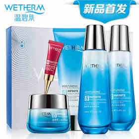 2015年新款首发温碧泉八杯水套装 女士补水保湿化妆品套盒 面部护理护肤正品女