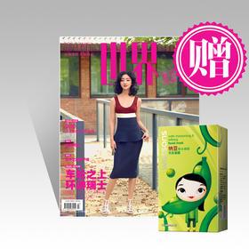 《世界》旅游杂志  7月刊/张瑶