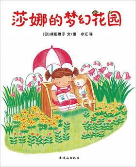 蒲蒲兰绘本馆官方微店:莎娜的梦幻花园——温情、暖心、富于幻想的童话故事带孩子进入梦幻的童话王国。