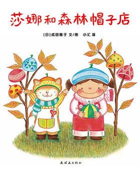 蒲蒲兰绘本馆官方微店:莎娜和森林帽子店——温情、暖心、富于幻想的童话故事带孩子进入梦幻的童话王国。