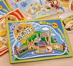 【城市符号创意明信片】10个广州经典地标绘制而成别具风格的明信片,最有纪念价值