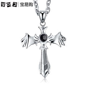 宝易购 925纯银项链 男士男款 十字架吊坠