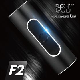 【为思礼 跃活】F2金属电子点烟器 USB充电 防风打火机 便携超薄 | 基础商品