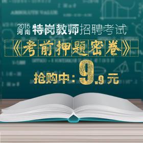 2015河南特岗教师考试《考前押题密卷》(电子版)
