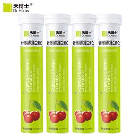 【4支装】禾博士 针叶樱桃  维生素C泡腾片 儿童成人维C 高含量 针叶樱桃VC