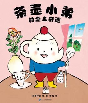 蒲蒲兰绘本馆官方微店:茶壶小弟的桌上奇遇