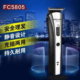 飞科理发器FC5805/FC5807电推剪成人儿童剃头刀婴儿充电推子包邮