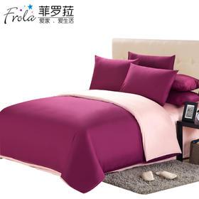 【菲罗菈Frola】纯棉纯色床单被套四件套 恋色物语系列 床上用品
