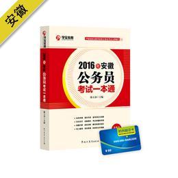 2016年河南/吉林/西藏公务员考试一本通   已售罄