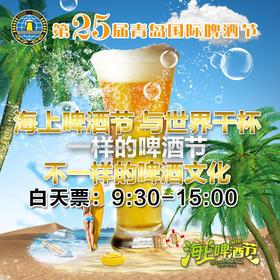 2015第二十五届青岛国际啤酒节西海岸主会场官方售票(白天票9:30—15:00)