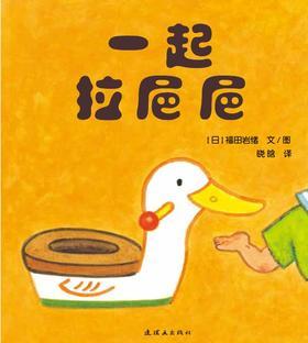 蒲蒲兰绘本馆官方微店:开心宝宝系列—一起拉粑粑