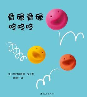 蒲蒲兰绘本馆官方微店:开心宝宝系列—骨碌骨碌咚咚咚
