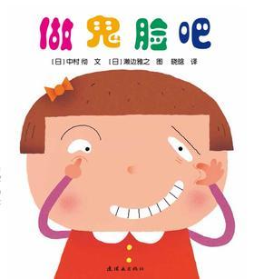 蒲蒲兰绘本馆官方微店:开心宝宝系列—做鬼脸吧