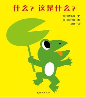 蒲蒲兰绘本馆官方微店:开心宝宝系列——什么?这是什么?
