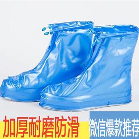 秋正雨鞋套女男防滑加厚时尚防水耐磨鞋套雨天必备