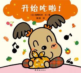 蒲蒲兰绘本馆官方微店:开心宝宝系列—开始吃啦!