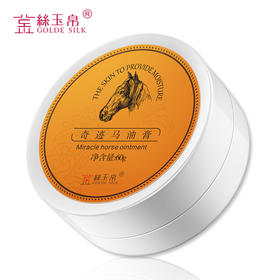 金丝玉帛奇迹马油膏60g 滋润保湿防干燥 减少鸡皮保湿补水正品