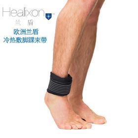 兰盾Healixon冷热敷脚踝束带