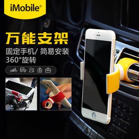 iMobile 单车健身必备【创意万用支架】支持苹果安卓5.5寸以下手机