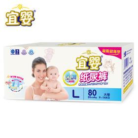 宜婴婴儿纸尿裤超薄透气夏季宝宝尿不湿S/M/L/XL特价包邮