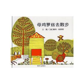 信宜绘本馆:母鸡萝丝去散步—— 让你笑得前仰后合的绘本,信宜精选