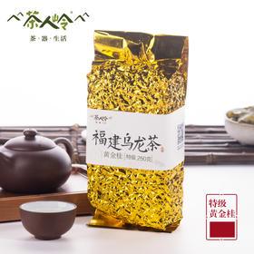 【熊猫微店】【乌龙茶】黄金桂  特级250克