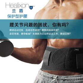 兰盾Healixon基础保护型护腰理疗运动护腰姿态矫正腰部扭