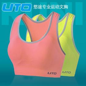 悠途UTO 跑步专用运动文胸 速干防震无钢圈 内衣瑜伽跑步透气背心