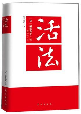 活法:稻盛和夫的人生哲学/曹岫云译/销量突破百万著作/开发心理学秘密书
