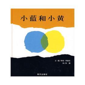 小蓝和小黄——色彩认知以及与人相处 小黑鱼作者作品