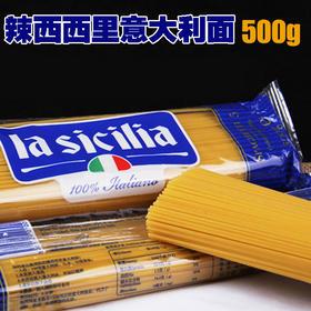 意大利进口 辣西西里5#直条形意大利面