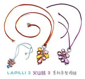 Lapilli 3 (火山砾3) 意大利设计制作时尚项链