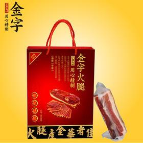 【金字火腿】金华火腿肉礼盒 480g正宗整只腿分割块火腿切片 浙江土特产