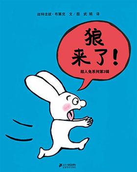 蒲蒲兰绘本馆官方微店:超人兔系列第三辑——狼来了+说话算话!
